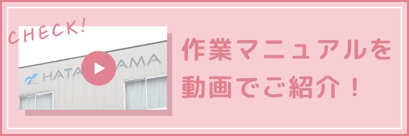作業マニュアルを動画でご紹介!